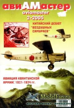 Авиамастер (Aviamaster) 2/2005 - Китайский дебют