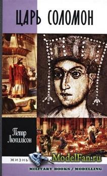 Царь Соломон (Петр Люкимсон)