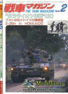 Tank Magazine №2 1984