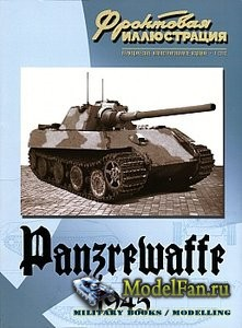 Фронтовая иллюстрация (1-2012) - Panzerwaffe 1945