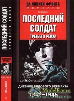 Последний солдат Третьего рейха. Дневник рядового вермахта. 1942-1945 гг. ( ...