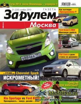 Газета «За рулём» - Регион (Москва) №21 (220) Ноябрь 2010