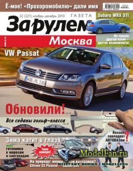Газета «За рулём» - Регион (Москва) №22 (221) Ноябрь-Декабрь 2010