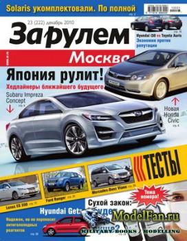 Газета «За рулём» - Регион (Москва) №23 (222) Декабрь 2010