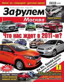 Газета «За рулём» - Регион (Москва) №24 (223) Ноябрь 2010 - Январь 2011