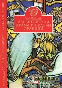 Альбигойская драма и судьбы Франции (Жак Мадоль)