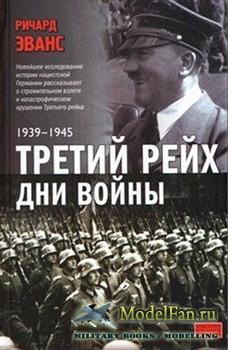 Третий рейх. Дни войны. 1939-1945 (Ричард Эванс)