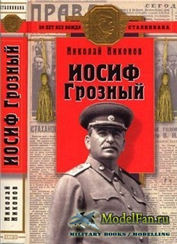 Иосиф Грозный (Николай Никонов)