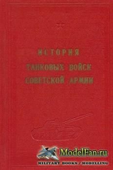 История танковых войск Советской Армии. Том 1