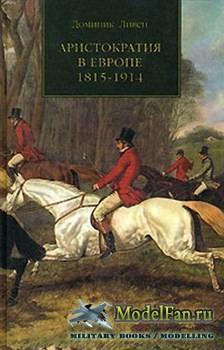 Аристократия в Европе 1815-1914 (Ливен Доминик)