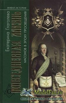 Повседневная жизнь масонов в эпоху Просвещения (Екатерина Глаголева)