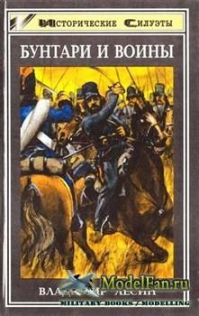 Бунтари и воины. Очерки истории донского казачества (В.И. Лесин)