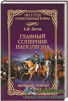 Главный соперник Наполеона. Великий генерал Моро (А.В. Зотов)