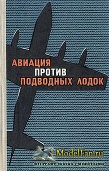 Авиация против подводных лодок (И.М. Сотников, Н.А. Брусенцев)