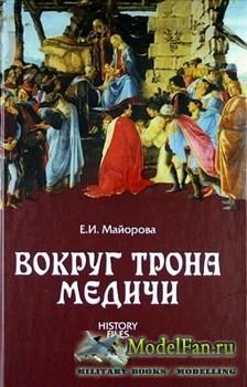 Вокруг трона Медичи (Е.И. Майорова)
