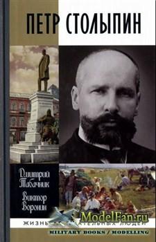 Петр Столыпин: крестный путь реформатора (Табачник Дмитрий, Воронин Виктор)
