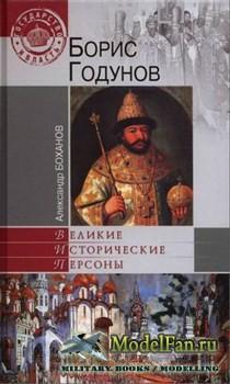 Борис Годунов (Александр Боханов)