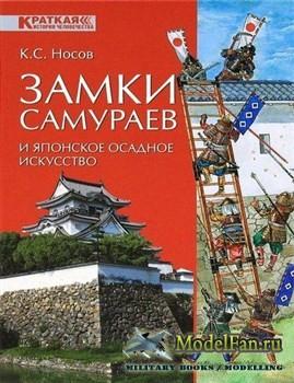 Замки самураев и японское осадное искусство  (К.С. Носов)