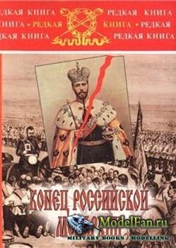 Конец российской монархии  (А.Д. Бубнов, Ю.Н. Данилов)