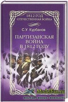 Партизанская война в 1812 году  (С.У. Курбанов)