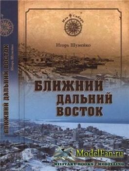 Ближний Дальний Восток  (Игорь Шумейко)