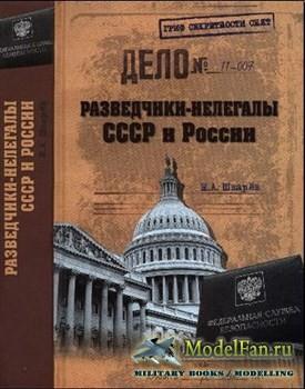 Разведчики-нелегалы СССР и России  (Н.А. Шварев)