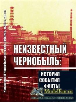 Неизвестный Чернобыль: история, события, факты, уроки  (Кузнецов В.М. (ред. ...