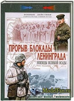 Прорыв блокады Ленинграда. Эпизоды великой осады. 19 августа 1942 - 30 янва ...