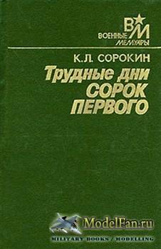 Трудные дни сорок первого (К.Л. Сорокин)