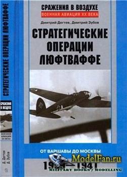 Стратегические операции люфтваффе. От Варшавы до Москвы. 1939-1941 (Дмитрий ...