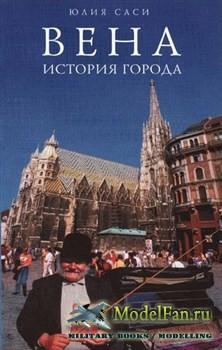 Вена: История города  (Юлия Саси)