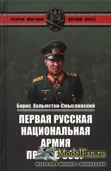 Первая Русская национальная армия против СССР. Война и политика  (Борис Хол ...