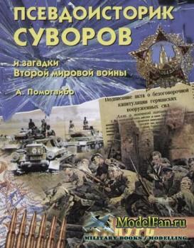 Псевдоисторик Суворов и загадки Второй мировой войны (А.А. Помогайбо)
