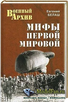 Мифы Первой мировой (Евгений Белаш)