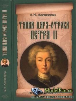 Тайна царя-отрока Петра II  (А. И. Алексеева)