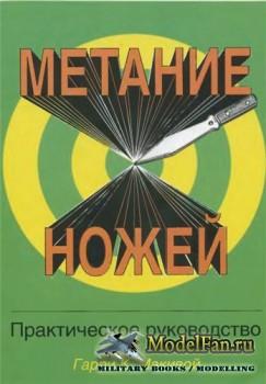 Метание ножей: Практическое руководство (Гарри К. Макивой)