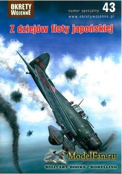 Okrety Wojenne numer Specjalny 43 - Z Dziejow Floty Japonskiej
