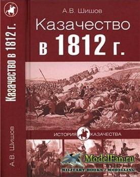 Казачество в 1812 году (А.В. Шишов)