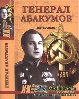 Генерал Абакумов. Палач или жертва? (О.С. Смыслов)