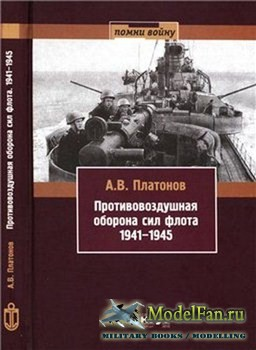 Противовоздушная оборона сил флота 1941-1945 (А.В. Платонов)