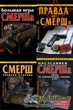 Великая Отечественная. СМЕРШ в 6 томах