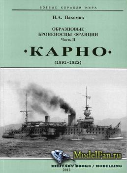 Образцовые броненосцы Франции (Часть II). Карно (1891-1922) (Н.А.Пахомов)