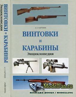Винтовки и карабины. Энциклопедия (А.Е. Хартинк)
