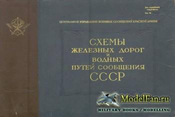 Схемы железных дорог и водных путей сообщения СССР (1943 год)