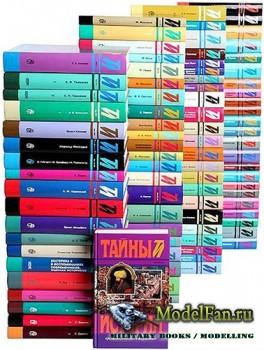 Тайны истории в романах, повестях и документах /49 книг