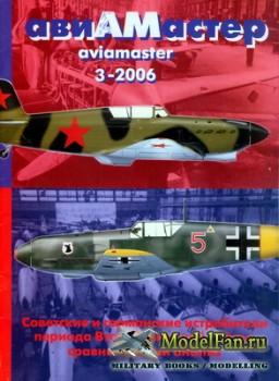 Авиамастер (Aviamaster) 3/2006 - Советские и германские истребители периода ...