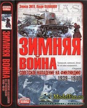 Зимняя война. Советское нападение на Финляндию 1939-1940 гг.  (Элоиза Энгл, ...