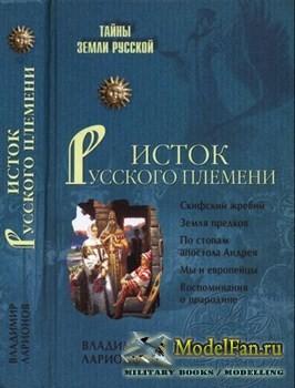 Исток Русского племени  (Владимир Ларионов)