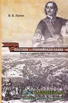 Полтава - российская слава. Россия в Северной войне 1700-1721 гг.  (Лапин В ...