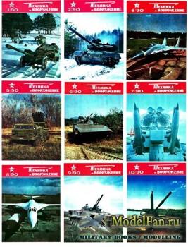 Техника и вооружение за 1990 год
